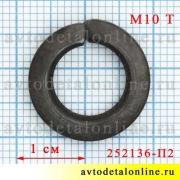 На фото размер шайбы гроверной М10 Т (тяжелой), каталожный номер пружинной шайбы 252136-П2