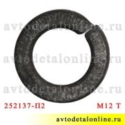 Шайба гровер 12 Т (тяжелая) под диаметр оси 12 мм, каталожный номер пружинной шайбы 252137-П2