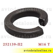 Шайба гровер М16 Т (тяжелый), каталожный номер пружинной шайбы 252139-П2