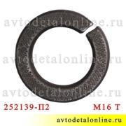 Шайба гровер 16 Т (тяжелая) под диаметр оси 16 мм, каталожный номер пружинной шайбы 252139-П2