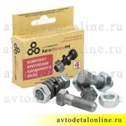 Болты карданные ГАЗ, УАЗ М10х1х30 в наборе с гайками и шайбами, Автометиз-НН