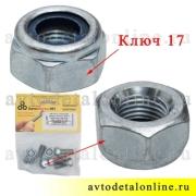 Гайка самоконтрящаяся din 985 со стопорным кольцом, болт карданный УАЗ, ГАЗ 201518-П29, комплект по 4 шт