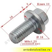 Размер болта М8х16 шестигранной головкой и фланцем (буртиком) для крышки Спайсер моста УАЗ 45-9376-1117