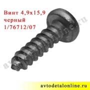 Саморез с цилиндрической головкой 4,9х15,9 применяется в УАЗ Патриот каталожный номер 1/76712/01