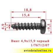Размеры винта с цилиндрической головкой 4,9*15,9 применяется в УАЗ Патриот 1/76712/01