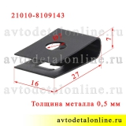 Размер фланцевой гайки-скобы под винт или саморез для крепления бампера ВАЗ 21010-8109143