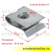 Размер фланцевой гайки-скобы под винт или саморез для крепления деталей Lada, ВАЗ 21010-8109137