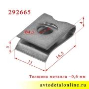 Размер фланцевой гайки-скобы под винт или саморез для крепления деталей ГАЗ и др. 292665