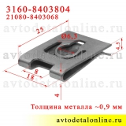 Размер фланцевой гайки-скобы под винт или саморез на УАЗ Патриот, Lada ВАЗ и др. 3160-8403804 и 21080-8403068