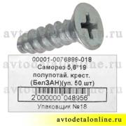 Саморез с потайной головкой 5,6х19 применяется в ВАЗ, Lada 01-0076899-01 каталожный номер 01-76899-01