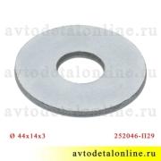 Плоская шайба диаметр 14 мм, внешний диаметр 42-44 мм, толщина 3 мм, 252046-П29