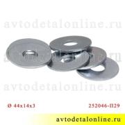 Плоская шайба 14*44*3 применяется в УАЗ Патриот для установки отбойника рессор, 252046-П29