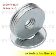 Плоская шайба 14х44х3 номер 252046-П29 применяется в УАЗ Патриот для нештатного отбойника рессор 5320-2902624