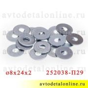 Усиленная шайба диаметр 8 мм, внешний диаметр 24 мм, толщина 2 мм применяется в УАЗ Патриот, 252038-П29
