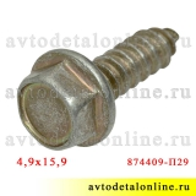 Самонарезающий винт крышки клапанов двигателя ЗМЗ 409, 405 в УАЗ Патриот, Хантер, 874409-П29, размер 4,9х15,9