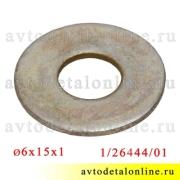 Плоская шайба 6*15*1 мм, каталожный номер 1/26444/01 шайбы широкого применения 6х15х1, БелЗАН