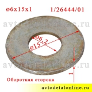 Размер шайбы М 6х15х1, плоская, широкого применения, 1/26444/01, БелЗАН