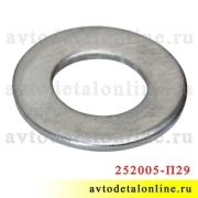 Плоская шайба 8*16*1,6 мм, каталожный номер 252005-П29 применяется в автомобилях УАЗ