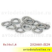 Плоская шайба диаметр 8*16*1,6 мм применяется в УАЗ, 252005-П29, общий вид