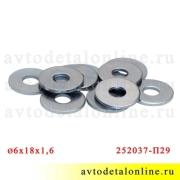 Плоская шайба диаметр 6*18*1,6 мм используется в УАЗ Патриот и др. авто, 252037-П29, общий вид