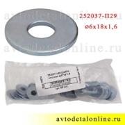 Плоская шайба d6*18*1,6 в упаковке, широкого применения, 252037-П29, используется в УАЗ Патриот и др.
