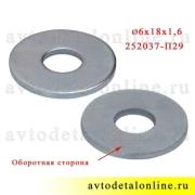 Плоская шайба широкого применения размер 6х18х1,6 мм каталожный номер 252037-П29, общий вид