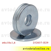 Плоская шайба 252037-П29 применяется в УАЗ Патриот и др. автомобилях, размер 6*18*1,6 мм
