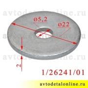 Размер шайбы М 5х22х2, плоская, увеличенная, широкого применения 1/26241/01