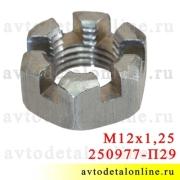 Гайка М12х1,25х10 прорезная шестигранная на стойку стабилизатора УАЗ Патриот и др. 250977-П29
