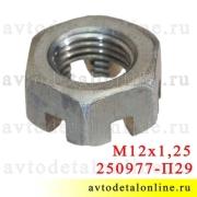 Гайка М12*1,25*10 корончатая на стойку стабилизатора УАЗ Патриот и др. 250977-П29 шестигранная