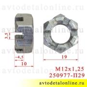 Размер гайки М12х1,25х10 корончатой на стойку стабилизатора УАЗ Патриот и др. 250977-П29