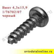 Саморез с цилиндрической головкой 4,3х15,9 применяется в УАЗ Патриот каталожный номер 1/76702/07 черный