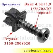 Применение в УАЗ Патриот самореза 4,3*15,9 с цилиндрической головкой 1/76702/07 черный и втулки 3160-2808020