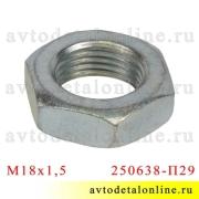 Гайка М18х1,5х8 УАЗ Патриот и др. 250638-П29 для рулевого наконечника