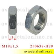 Гайка М18*1,5*8 УАЗ Патриот и др. 250638-П29 правая для оси рессоры под сайлентблок и рулевого наконечника