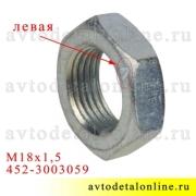 Гайка М18*1,5*8 левая рулевого наконечника  УАЗ Патриот, Хантер, Буханка и др. 452-3003059