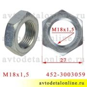 На фото размер гайки М18х1,5х8 левой для рулевого наконечника УАЗ Патриот, Хантер, Буханка и др. 452-3003059