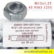 Этикетка самоконтрящейся гайки М12*1,25 рычага поворотного кулака УАЗ Патриот и др. 4595631255, Красная Этна