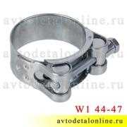 Оцинкованный хомут силовой W1 Robust одноболтовый, диаметр 44-47 мм