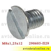 Винт М8х1,25х12 тормозного барабана УАЗ Патриот, Хантер, Буханка и др. 290605-П29