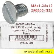 Потайной, шлицевой М8х1,25х12 винт тормозного барабана УАЗ Патриот, Хантер, Буханка и др. 290605-П29