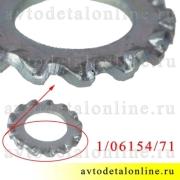Шайба 6*11 зубчатая 1/06154/71 с наружными зубьями, для УАЗ Патриот, крепление ограничителя открывания двери