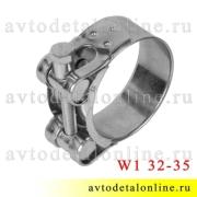 Металлический шарнирный силовой хомут W1 Robust 32-35 mm одноболтовой оцинкованный, Китай