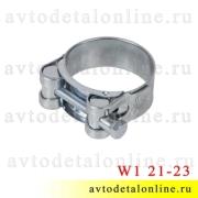 Металлический хомут силовой одноболтовый 21-23 мм Robust W1, Китай, оцинкованный