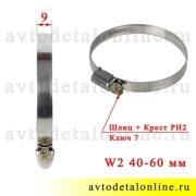Хомут винтовой червячный W2, нержавейка, размер 40-60 мм, ширина ленты 9 мм
