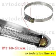 Винтовой червячный хомут W2, лента из нержавейки шириной 9 мм, размер 40-60 мм