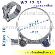 На фото размер хомута силового 52-55 мм одноболтового нержавеющего W2 Robust