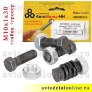 Болты карданные ГАЗ, УАЗ М10х1х30 в наборе с гайками и шайбами, Автометиз-НН, пакет 4 шт