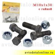 Болты карданные УАЗ, М10х1х30 черные, с самоконтрящимися гайками din 985, н-р Автометиз-НН