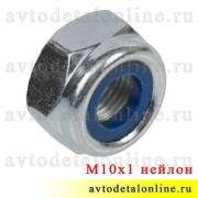 Гайка М10х1 с нейлоновым кольцом 00001-0061050-118 самоконтрящаяся